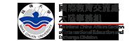 國際教育交流處大陸事務組