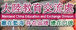 Mainland China Education and Exchange Division